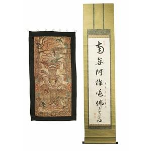 Chinese Scroll & Fabric